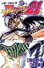 アイシールド21 第16巻 2005年11月04日発売