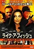 ライク・ア・フィッシュ [DVD]
