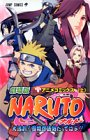 Theater Anime Comic Naruto, tome 1 par Kishimoto