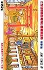 こちら葛飾区亀有公園前派出所 第152巻 2006年11月02日発売