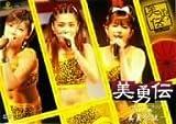 美勇伝ファーストコンサートツアー2005春~美勇伝説~ [DVD]