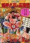 嗚呼!!花の応援団 9 (ホームコミックス)