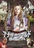 ケイト・ベッキンセールinアナザーワールド/鏡の国のアリス [DVD]