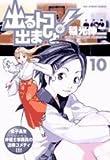 出るトコ出ましょ! 10 (ビッグコミックス)