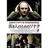 「善き人のためのソナタ スタンダード・エディション」DVD