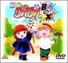魔法陣グルグル グルグルBOX(1) [DVD]