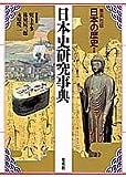 日本史研究事典 集英社版 日本の歴史 別巻 (日本の歴史)