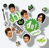 do!do!do!/宙船(初回限定盤B)(DVD付)