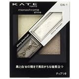 カネボウ KATE(ケイト)モノクロームシャイン GN-1