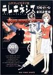 テレキネシス 001―山手テレビキネマ室 (ビッグコミックス)