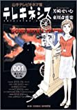 テレキネシス山手テレビキネマ室 1 (ビッグコミックス)