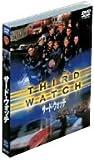 サード・ウォッチ 〈ファースト〉セット2 [DVD]