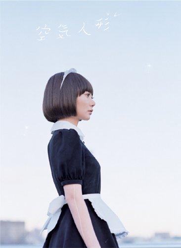 空気人形 豪華版 (初回限定生産) [DVD]