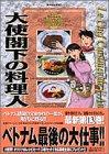 大使閣下の料理人 (13) (モーニングKC (831))