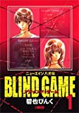 BLIND GAME / 碧也 ぴんく のシリーズ情報を見る