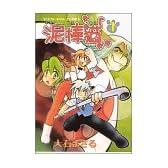 泥棒猫 1 (ヤングキングコミックス)