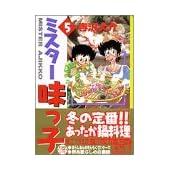 ミスター味っ子(5) (講談社漫画文庫)