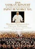 ローマ教皇ベネディクト16世就任祝賀コンサート [DVD]