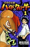 呪法解禁!!ハイド&クローサー 1 (少年サンデーコミックス)