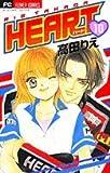 Heart 10 (フラワーコミックス)