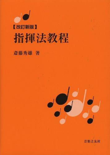 【改訂新版】 指揮法教程