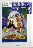 魔法使いの弟子 (ちくま文庫) [文庫] / ロード ダンセイニ (著); Lord Dunsany (原著); 荒俣 宏 (翻訳); 筑摩書房 (刊)