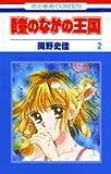 瞳のなかの王国 (2) (花とゆめCOMICS (1124))