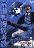 宗像教授異考録 8 (8) (ビッグコミックススペシャル)