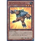 N・グラン・モール 【SR】 DE01-JP080-SR [遊戯王カード]《デュエリストエディション1》