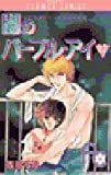 闇のパープル・アイ (12) (フラワーコミックス)
