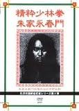 私学校龍眠楼 精粋少林拳朱家永春門 [DVD]