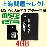 上海問屋セレクト MS ProDuo 変換アダプター付属 microSDHCカード 4GB