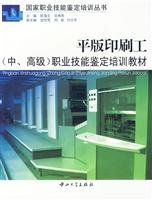 offset printers (in. Advanced) professional skill training materials(Chinese Edition) (Offset Press Printer compare prices)