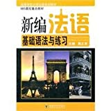 img - for New French Basic Grammar and Practice (Chinese Edition) book / textbook / text book