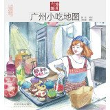 img - for Snack map Guangzhou(Chinese Edition) book / textbook / text book