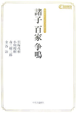 Shoshi let a hundred schools of thought contend (Chuko Classics Komentaryi) (2007) ISBN: 4120038947 [Japanese Import] PDF