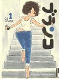 ブランコ 1集 (IKKI COMICS)