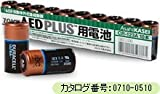 ZOLL ゾール AED Plus用 リチウムバッテリ 10本パック 交換用