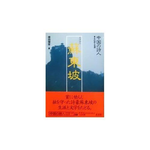 中国の詩人―その詩と生涯〈11〉蘇東坡―天才詩人