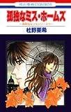 孤独なミス・ホームズ / 杜野 亜希 のシリーズ情報を見る