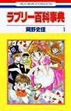 ラブリー百科事典 第1巻 (花とゆめCOMICS)