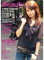 [野々宮りん] Beauty Style 17 RIN