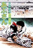 あぶさん (81) (ビッグコミックス)