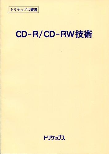 CD-R/CD-RW技術
