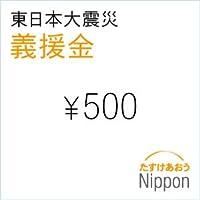 東日本大震災 義援金 500円 (※) - Donation for Japan Earthquake