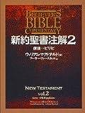 新約聖書注解 vol.2 使徒→ピリピ