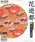 花遊都(はなゆうと)Vol.2(友禅-京の伝統柄)