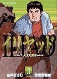 イリヤッド 3―入矢堂見聞録 (ビッグコミックス)