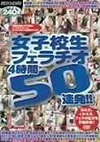 女子校生フェラチオ4時間50連発!! [DVD]