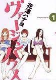 ヴァージンハウス 1 (1) (ビッグコミックス)